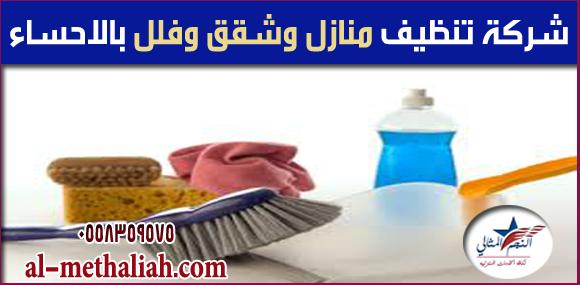 شركة تنظيف بالإحساء 0558359575 شركة النجم المثالي