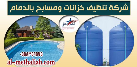 شركات تنظيف الخزانات بالمملكة 0558359575 شركة-تنظيف-خزانات-وم